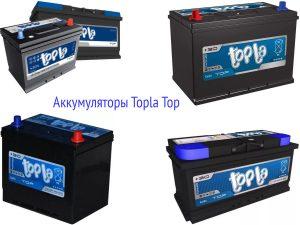 Аккумуляторные батареи Topla Top