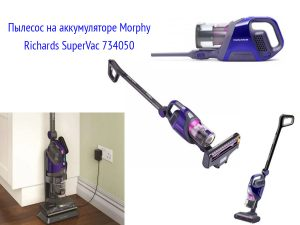 Пылесос на аккумуляторе Morphy Richards SuperVac 734050