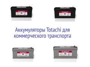 Аккумуляторы Totachi для коммерческого транспорта HD и SHD