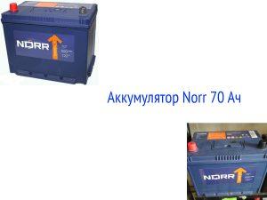 Аккумуляторные батареи Norr