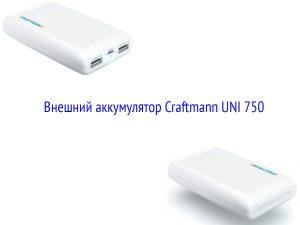 Повербанк Craftmann UNI 750