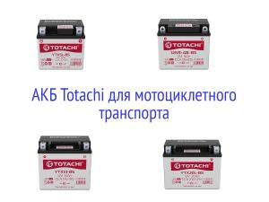 Аккумуляторы Totachi для мотоциклетного транспорта