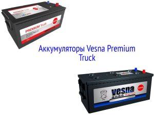 Аккумуляторы Vesna Premium Truck