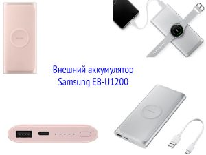 Samsung EB-U1200