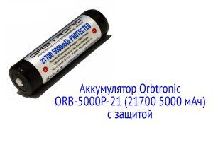 Аккумулятор Orbtronic ORB-5000P-21