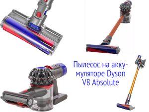 Пылесос на аккумуляторе Dyson V8 Absolute