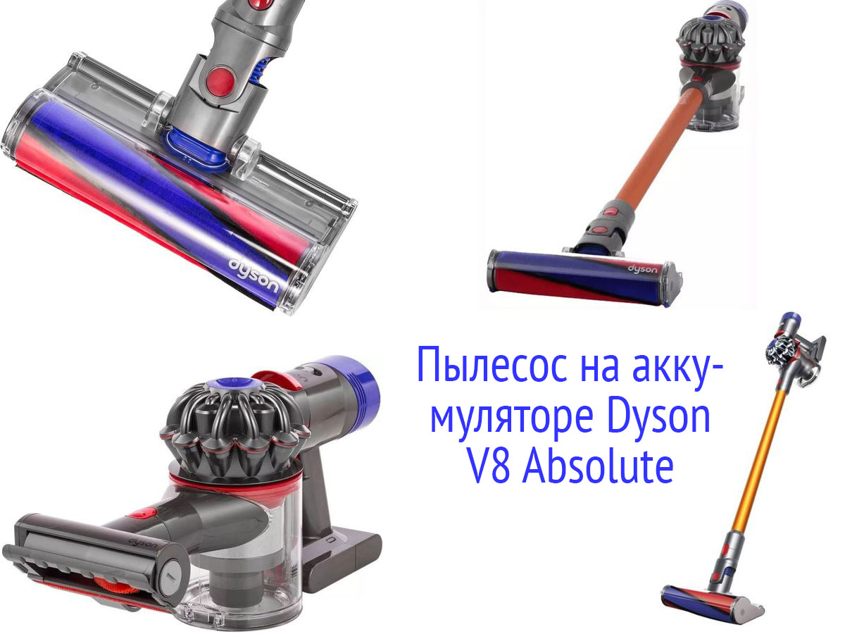 Пылесос на аккумуляторе dyson отзывы dyson dc37c vacuum cleaners