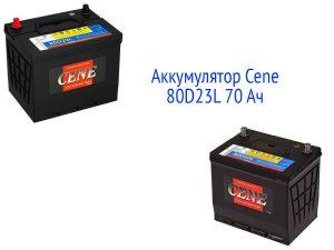 Аккумуляторная батарея Cene 80D23L