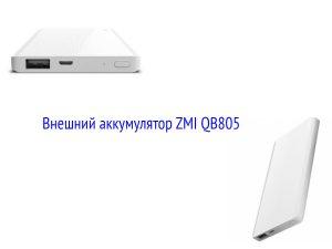 Внешний аккумулятор ZMI QB805