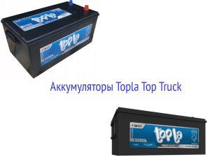Грузовые АКБ Topla Top Truck