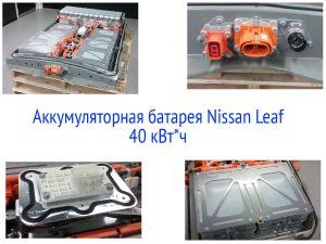 Аккумулятор Nissan Leaf 40 кВт*ч