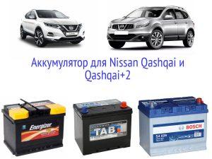 Аккумулятор для Ниссан Кашкай