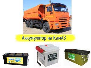 Аккумулятор на КамАЗ
