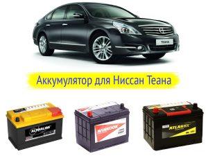 Аккумулятор для Nissan Teana