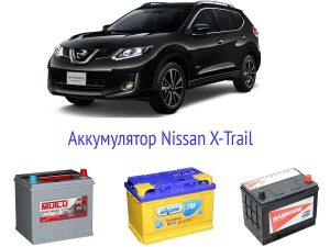 Аккумулятор для Nissan X-Trail