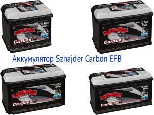 АКБ Sznajder Carbon EFB
