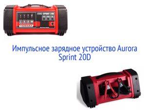 Импульсное зарядное устройство Aurora Sprint 20D