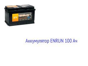 АКБ ENRUN 100 Ач