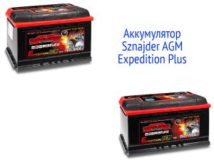 АКБ Sznajder AGM Expedition Plus