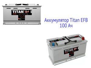 Аккумуляторная батарея Titan EFB 100 Ач