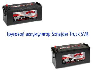 АКБ Sznajder Truck SVR