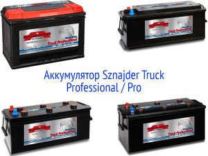 Аккумулятор Sznajder Truck Professional / Pro