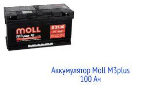Аккумулятор Moll M3plus 100 Ач
