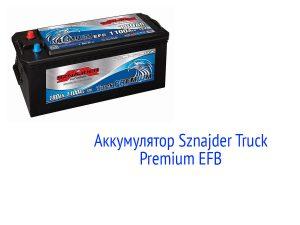 Аккумуляторная батарея Sznajder Truck Premium EFB
