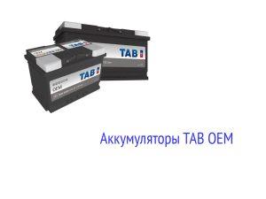 Батареи TAB OEM