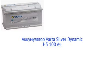 АКБ Varta Silver Dynamic H3 100 Ач