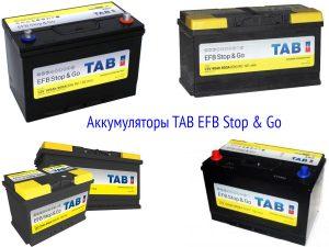 Аккумуляторные батареи TAB EFB Stop & Go