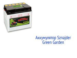 Аккумулятор Sznajder Green Garden