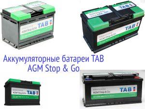 Аккумуляторные батареи TAB AGM Stop & Go