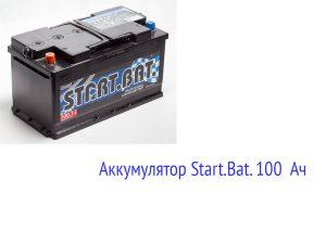 Аккумулятор Start.Bat 100 Ач