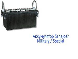 Аккумуляторные батареи Sznajder Military / Special