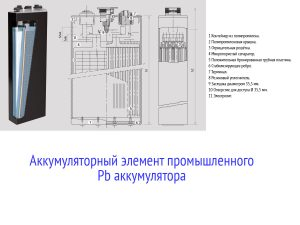 Аккумуляторный элемент промышленной батареи TAB