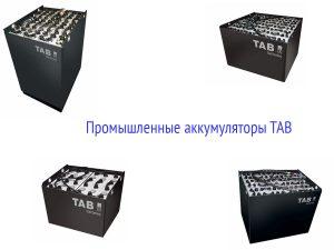 Промышленные аккумуляторные батареи TAB