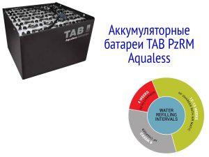 Аккумуляторные батареи TAB PzRM Aqualess
