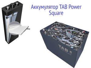 Аккумулятор TAB Power Square