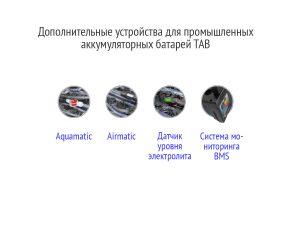 Дополнительные элементы в аккумуляторах TAB