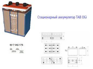 Аккумуляторы TAB OGi