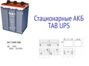 Стационарные АКБ TAB UPS