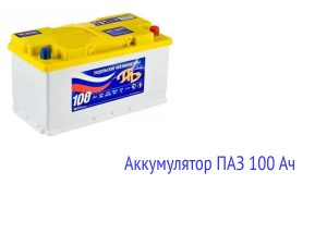 Аккумулятор ПАЗ 100 Ач