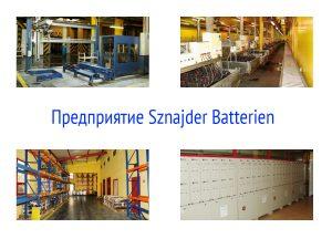Предприятие Sznajder Batterien
