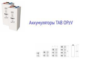 Аккумуляторы TAB OPzV