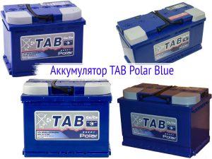 Аккумуляторные батареи TAB Polar Blue