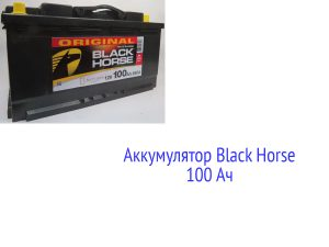Аккумуляторная батарея Black Horse 100 Ач