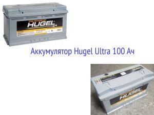АКБ Hugel Ultra 100 Ач