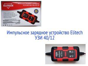 Импульсное зарядное устройство Elitech УЗИ 40/12