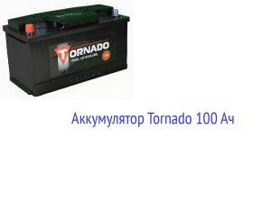 Аккумулятор Tornado 100 Ач